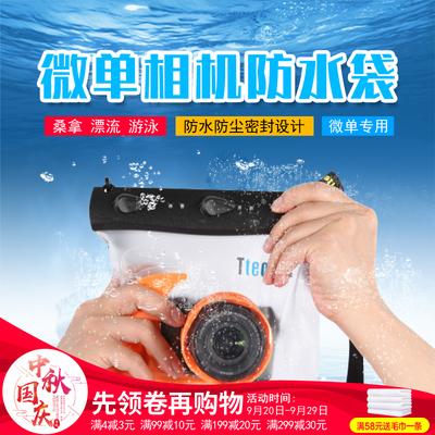 索尼a6000/5100相机防水袋佳能EOSM3/M2/M10微单数码相机防水袋