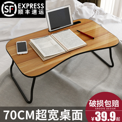 电脑桌床上用折叠桌十大品牌