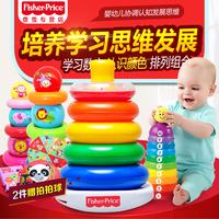 费雪彩虹叠叠乐婴儿童益智堆堆乐塔高抽积木套圈球3-6-12个月玩具