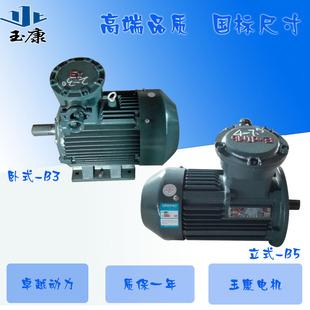 现货YB2-132S-8/级 2.2KW防爆电机YB2/YB3防爆三相电机卧式立式