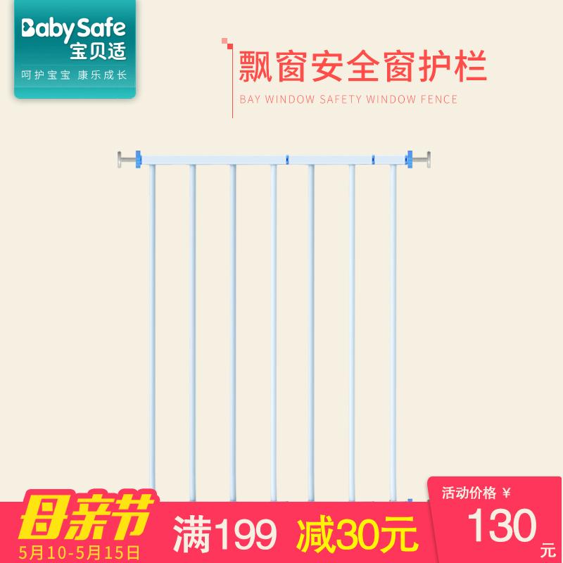 儿童安全窗户护栏