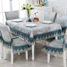 茶几桌布长方形欧式布艺餐桌布椅垫椅套套装餐椅垫餐椅套椅子套罩