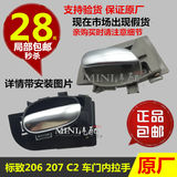 Dongfeng Peugeot 206 207 Citroen C2 Door Handle Door Handle Buckle Front Door Rear Door Sign