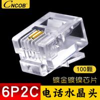 [袋装]CNCOB出口型镀金6P2C水晶头2芯电话水晶头电话线RJ11水晶头