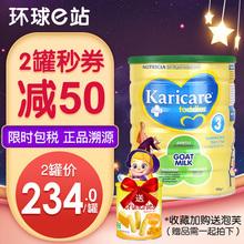 澳洲可瑞康羊奶粉3段新西兰进口婴儿宝宝婴幼儿童奶粉1岁以上900g