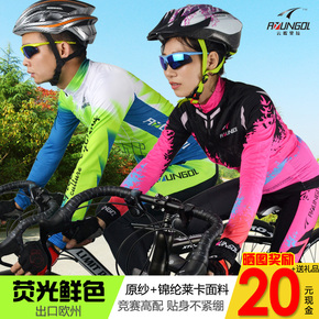 云歌里拉春夏季男女荧光骑行服长袖套装吸汗溥款自行车长袖骑行服