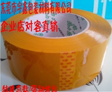High-viscosity beige sealing tape Beige tape 45mm beige tape Length 170 yards beige sealing tape