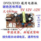 +12V-12V+5V Brand new original Universal DVD Switching Power Board Power Module Small size