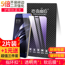 小米6全屏5x覆盖5S红米5plus钢化膜note3note5a手机mix2max贴膜4X