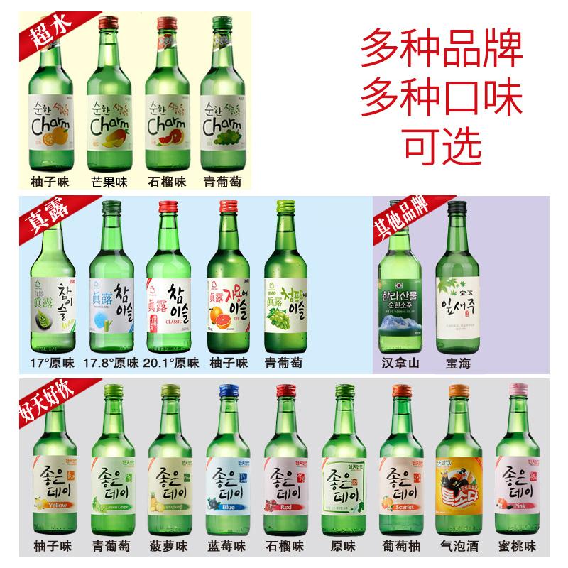 瓶装包邮 5 韩国进口烧酒初饮初乐真露好天好饮超水果味烧酒清酒