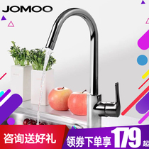 JOMOO九牧 健康龙头厨房水槽冷热水龙头 可旋转洗菜盆水龙头33080