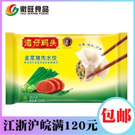 徽旺速冻食品包邮湾仔码头水饺韭菜猪肉口味720克36只装图片