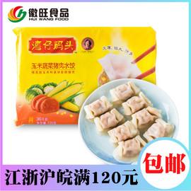 湾仔码头玉米蔬菜猪肉水饺720克冷冻食品营养早餐上海5包包邮图片