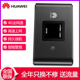 Huawei accompanying WiFi 2 portable mobile WiFi card 4G wireless router Telecom Unicom E5577 hot car mfi national three Netcom Internet card treasure plug unlimited flow artifact