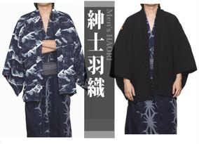 日本和服外套 羽织七分袖和风限量印花 羽织cos 防晒外套男 限量