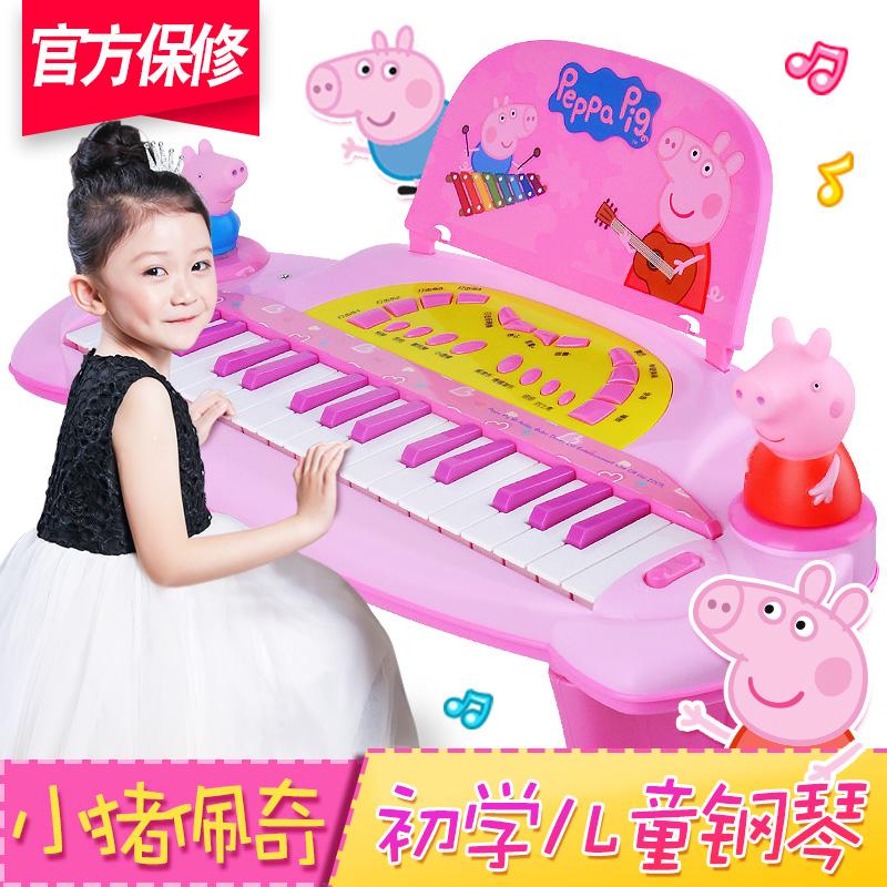 贝芬乐电子琴