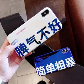 简单粗暴脾气不好苹果X蓝光手机壳iphone6plus/7/8软壳6s潮男女款