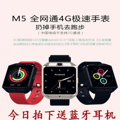 全网通wifi版智能4G手表电话手机M5男女成人运动手环儿童智能手表品牌巨惠