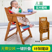 Baby dining chair solid wood children's chair multi-function eating table chair baby baby chair bb stool should be home