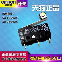 Original authentic imported OMRON limit stroke Omron micro switch SS-5GL2 one open and one closed
