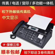 纸传真机电话传真一体机办公家用传真机A4顺丰包邮松下全新普通