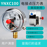 Electric contact pressure gauge YNXC100 shockproof magnetic assist radial standard thread M20*1.5 contact voltage 30VA