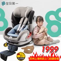 宝贝第一 婴儿安全座椅0-4岁 360°旋转儿童座椅isofix企鹅萌军团