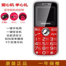 唐为TW919D移动联通大字体大声音长待机老年机老人手机唐为 TW918