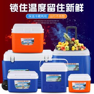 户外保温箱冷藏箱 家用便携商用塑料车载钓鱼装冰块保冷冰桶冰包