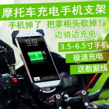 Electric motorcycle mobile phone bracket with charger universal fast charging riding waterproof riding equipment navigation frame