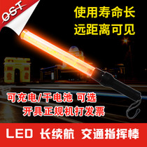LED充电式交通指挥棒 手持荧光棒信号棒警示棒发光闪光棒