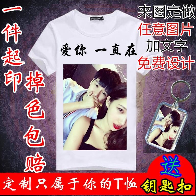 男士夏季短袖t恤莱卡个性定制照片打印印花文化衫龙图腾01
