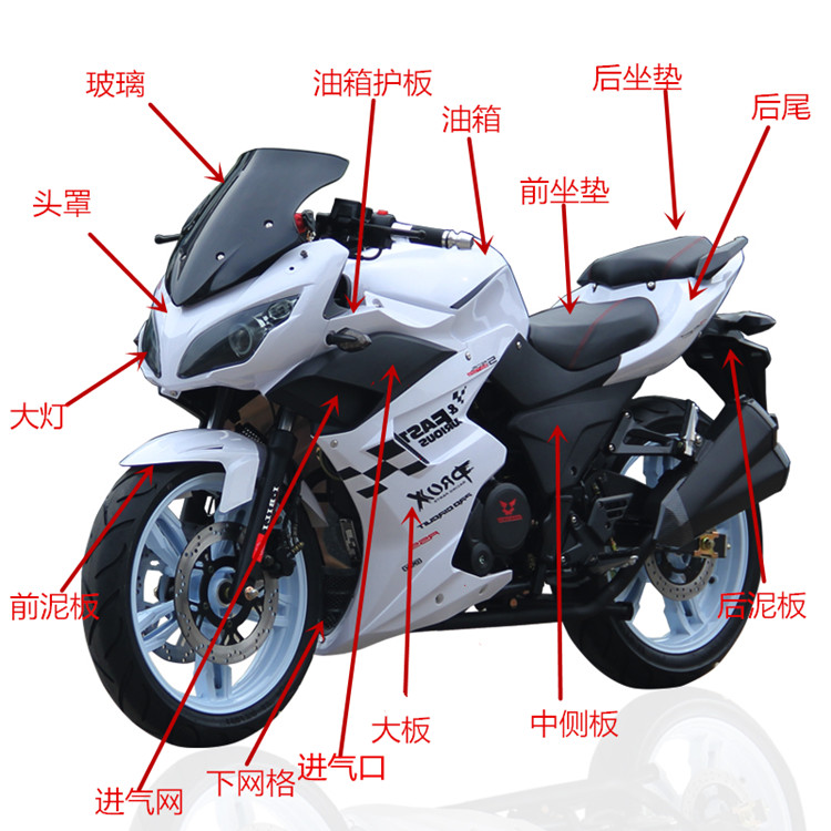 新陵摩托车