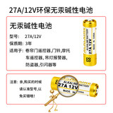27A 12V battery 27a12v electric car library roll curtain door motorcycle remote control l828a27s small battery
