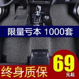 北京现代悦动全新途胜朗动悦纳瑞纳名图IX35领动专用丝圈汽车脚垫