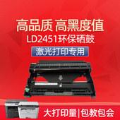 M7405D 2655DN LJ2605D M7675DXF M7655DHF M7615DNA M7400Pro LD2451硒鼓适用联想M7605D LJ2400Pro打印机