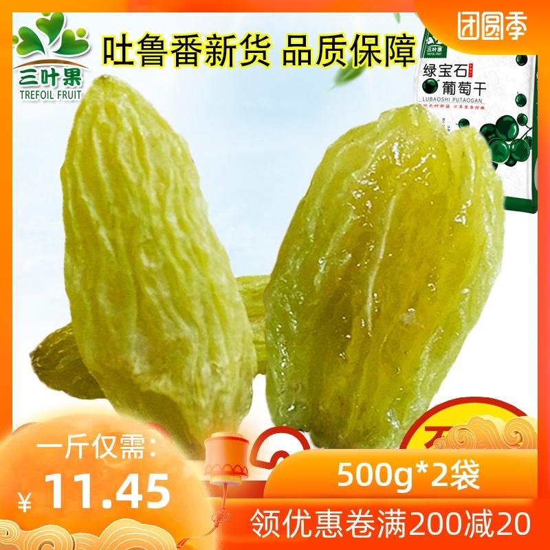 三叶果绿宝石葡萄干新疆特产吐鲁番干果2018新货小零食批发1000g