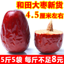 三叶果红枣整箱5斤装 1500g骏枣干果 包邮 新疆特产和田大枣2500g