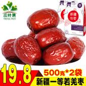包邮 三叶果红枣500g 2袋新疆红枣特产若羌灰枣一级若羌枣干果图片