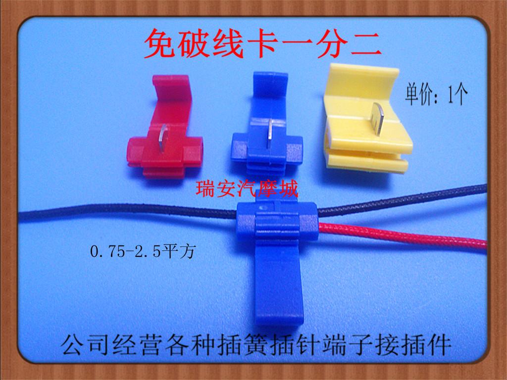 汽车用免破线卡子一分二无损接头连接器接线端子0.75-2.5平方电线