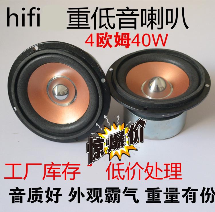 漫步者 惠威4寸重低音喇叭子弹头发烧hifi音响 4寸防磁全频扬声器