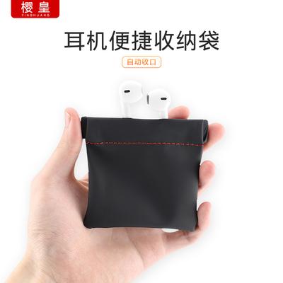 樱皇 耳机袋 数据线收纳包 迷你耳塞布袋子 苹果蓝牙耳机真皮袋弹簧袋羊皮收纳包便携整理盒多功能数码保护套