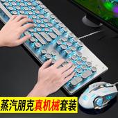 电脑复古牧马人游戏键鼠家用台式机外设 蒸汽朋克机械键盘鼠标套装图片