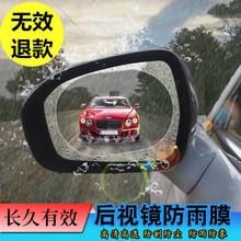 汽车后视镜防水防雾炫目贴膜汽车倒车镜驱水车窗纳米防雨贴膜通用