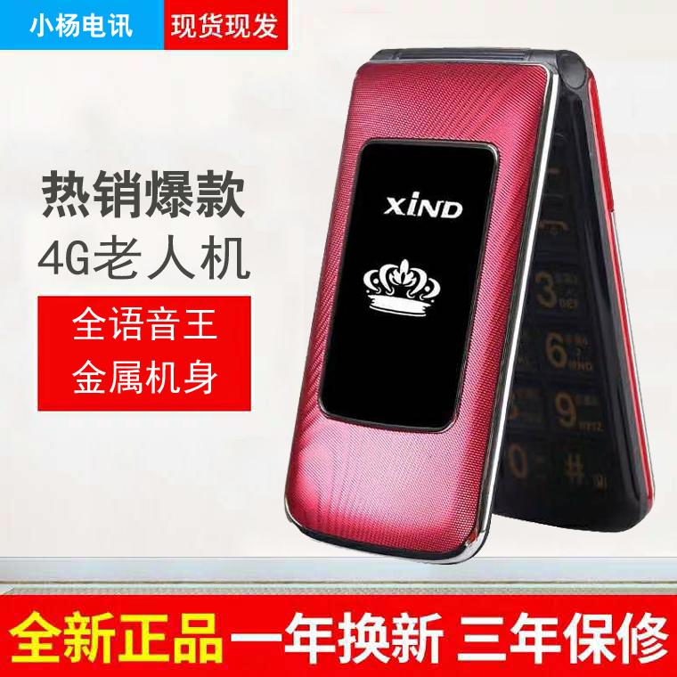 移动联通电信版4G翻盖老人机大字男女老年按键天翼手机XIND心迪A3
