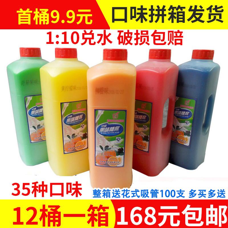 浓缩果汁商用奶茶店果味浓浆饮料调酒可乐橙汁金桔柠檬水酸梅汤膏