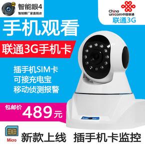 3G4G监控摄像头无线wifi手机远程插sim卡3G4G网络摄像机车载视频