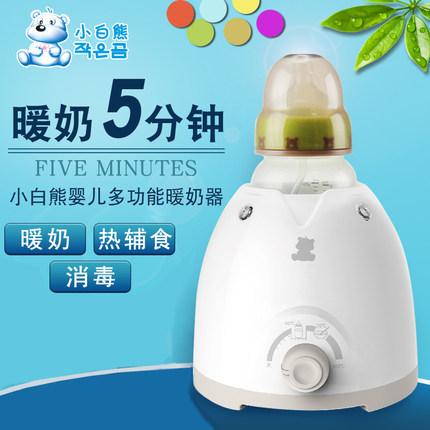 小白熊婴儿暖奶器 恒温/消毒多功能温奶器热奶器 不锈钢保温壶