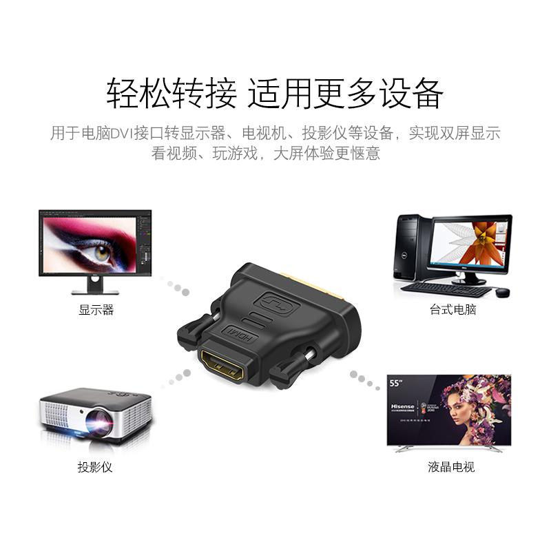 誉拓 dvi24+1公转hdmi母转接头高清接口转换器显卡输出连接线外接显示器电视投影仪dva一字-d双向互传20厘米