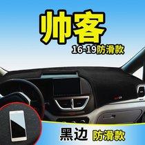 东风郑州日产帅客1.6汽车1.5配件改装饰内饰用品中控仪表台避光垫